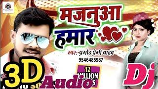 3D Audio| Parmodh premi| Majnuwa Hamar| Sad 3D Song|| 3D Bhojpuri song