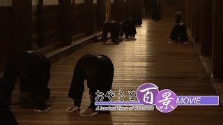 第47回「朝の神殿掃除」