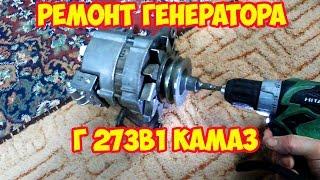 Ремонт генератора Г 273В1 Камаз