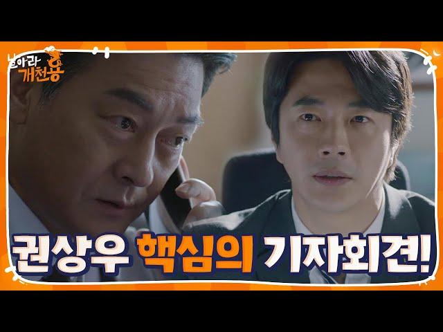 """""""심각한 일입니다"""" 권상우, 조성하 공격하는 기자회견!ㅣ날아라 개천용(Fly Dragon)ㅣSBS DRAMA"""