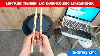 # 1.2.1 Техники рук для барабанщика - Объяснение.