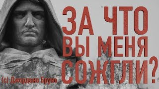 ЗА ЧТО СОЖГЛИ ДЖОРДАНО БРУНО? || Batushka ответит