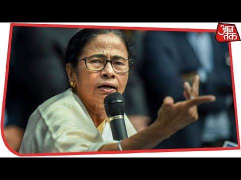 Mamata Banerjee ने BJP और RSS पर लगाए संगीन आरोप | Breaking News