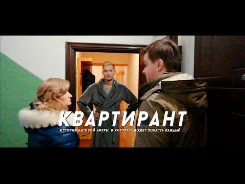 «КВАРТИРАНТ» : короткометражный фильм, снятый на мобильный телефон