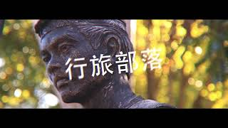2020 - 原味和平 部落旅圖中-臺中市和平區