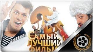 Самый Лучший Фильм 2  // Титры // 2009
