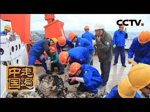 Download 《走遍中国》系列片《大国基业——走向大洋》(2) 深海宝藏 20180926 | CCTV中文国际