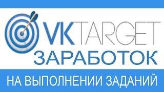 Видео 27. Как заработать школьнику| молодёжи| Vktarget