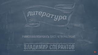 Лекция 3.4 | Учимся анализировать текст: четверостишие | Владимир Сперантов | Лекториум