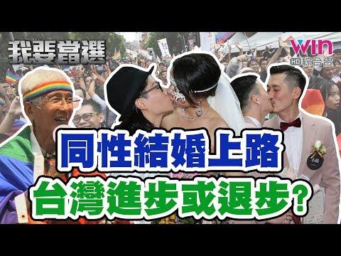 【我要當選】同性結婚上路 台灣進步或退步? 20190524【苗博雅、孫繼正、四叉貓】