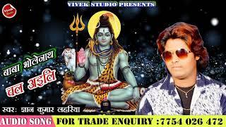 Bhole Baba मुड़गुड़ी पहाड़  | Singer Gyaan Kumar Laharia | New Bhakti Song