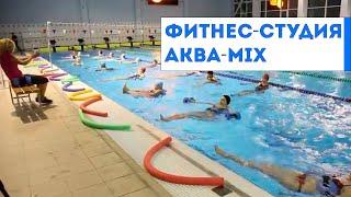 """Фитнес-студия """"Аква-mix"""" занятия на мелкой и глубокой воде в бассейне."""