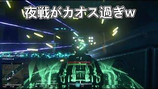 【PS4版 プラネットサイド2 実況】夜戦がカオス過ぎwwテラ楽しいイってまうわ!【PlanetSide2】#4