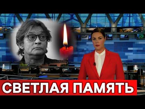 Скончался Домогаров : светлая память...