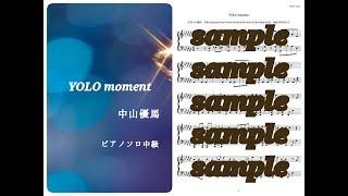 中山優馬のYOLO momentをピアノで演奏しています。 ☆使用した楽譜☆ 楽譜...