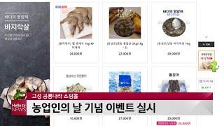 고성군, 농업인의 날 기념 공룡나라 쇼핑몰 이벤트 실시