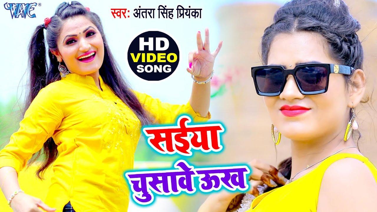 सईया चुसावे ऊख | #Antra Singh Priyanka का सबसे जबरदस्त #Video Song | Bhojpuri New Song 2021