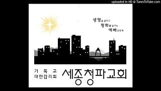 세종청파교회주일설교 20190922 창조절 제4주