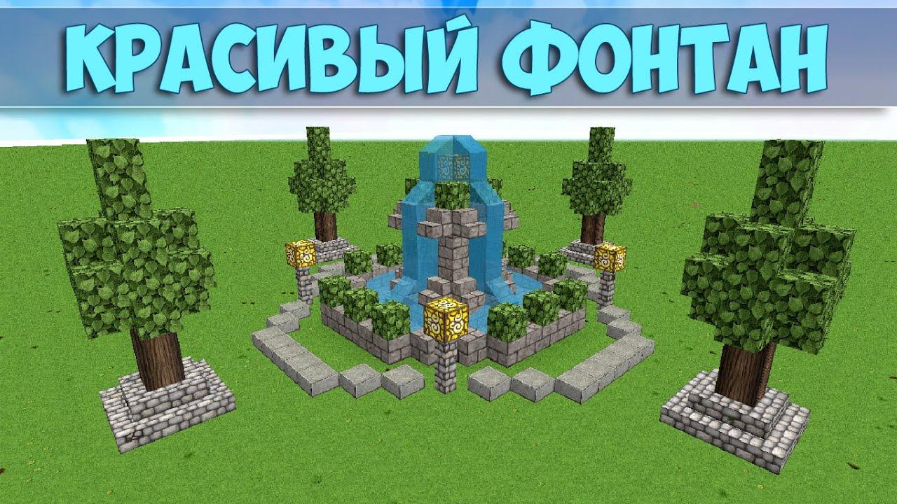 построить фонтан