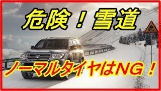 意外と知らない スタッドレスタイヤを買わなくても雪道を走れる4つの方法!!知ってよかった雑学