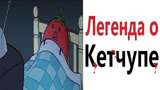 Приколы ЛЕГЕНДА О КЕТЧУПЕ МЕМЫ Смешные видео от Доми шоу