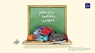 كاريكاتير.. حال المعلم والطالب والحكومة (16/9/2019)