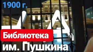 Библиотека им. Пушкина в Москве. Крутое купеческое имение.