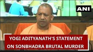 Listen to the statement of Yogi Adityanath on Sonbhadra Brutal Murder Case