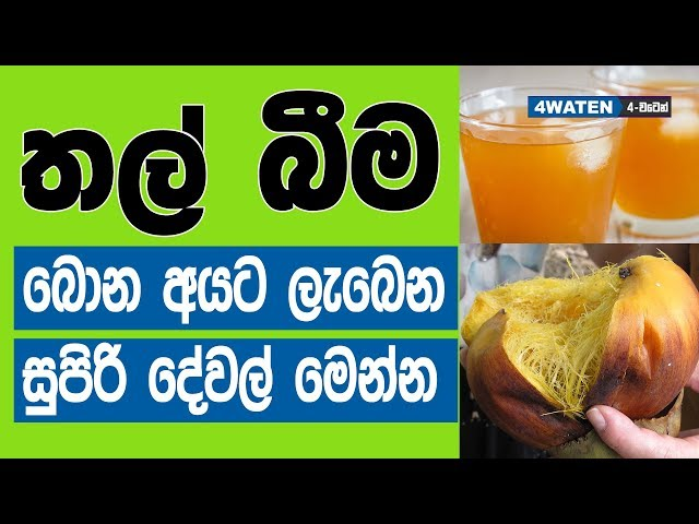 ?????? ??? ??? ????? ?????? ????? ????? : Benefits of Toddy Palm fruit juice
