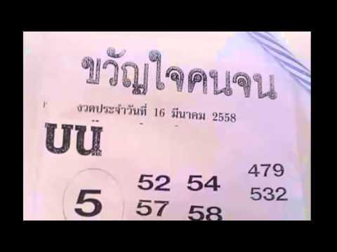 เลขเด็ดงวดนี้ หวยซองขวัญใจคนจน-บน 16/03/58