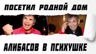 Алибасов Бари Каримович в психушке самое место