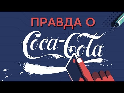 ОТКРОЙ ГЛАЗА на Coca-Cola