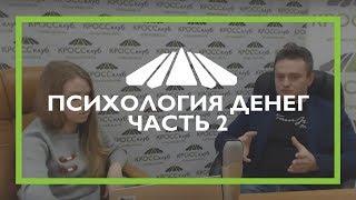 Кросс-ТВ. Отношения с Деньгами (26.12.2017)