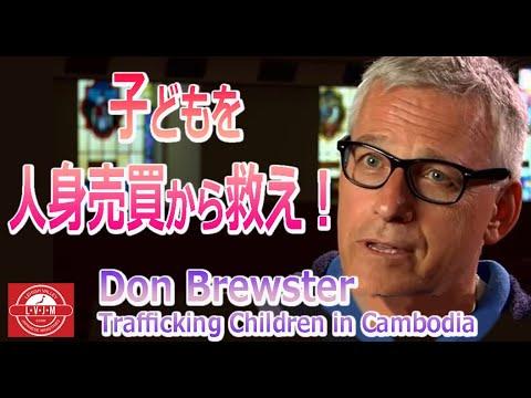 「子供を人身売買から救え!」Don Brewster-Trafficking Children in Cambodia