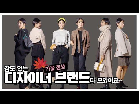 워라밸(출근룩과 일상룩)을 주제로 코리아 패션 육성프로젝트_K Fashion과 함께 했어요. 한국패션흥해라~!