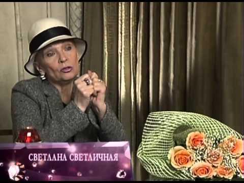 Любовь Орлова, Светлана Светличная - Секс - символы с морщинами - Звездная жизнь