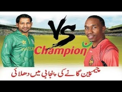 Dj Bravo| in Punjabi | Champion Song|   Pakistan vs india thumbnail