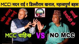 रातको समयमा Madan Rai र डिल्लीराम खनाल बीच चल्यो MCC बहस। Dilliram Khanal ले देशद्रोही भनेपछी.....|