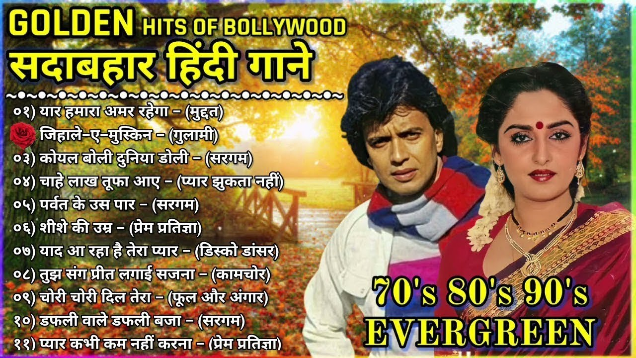 Download #EVERGREEN HINDI SONGS || 70s 80s 90s special songs || लता_किशोर_रफी सदाबहार गाने || Hindi Old Songs