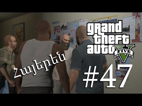 Մեծ թալանից առաջ - GTA V Story #47 Armenian/Հայերեն