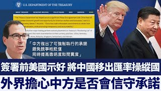協議簽署前 美將中國移出匯率操縱國名單 外界擔心中方是否會信守承諾 新唐人亞太電視 20200115