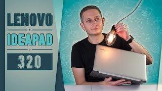 LENOVO IDEAPAD 320: НОУТБУК ДЛЯ ЭКОНОМНЫХ