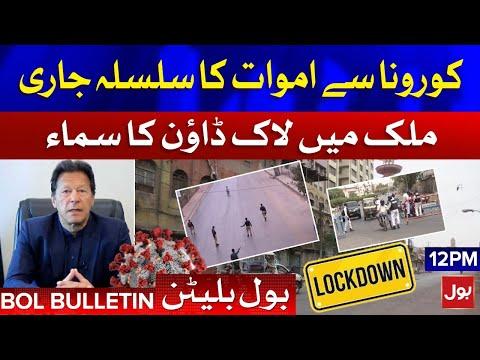 COVID-19 Death Toll Reaches 18,070 - Lockdown in Pakistan