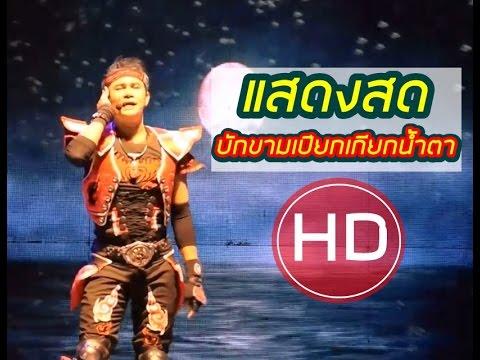 [ แสดงสดHD ] บักขามเปียกเกียกน้ำตา - ไหมไทย หัวใจศิลป์
