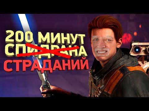 Самое быстрое прохождение Star Wars Jedi: Fallen Order [Разбор спидрана]