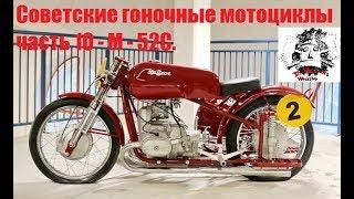 Советские гоночные мотоциклы. Часть 10. М-52С