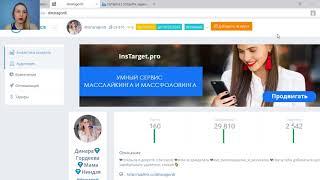 Увод бота Инстаграм с помощью CPAtracker мануал от Кибер Кобры и Ивана СМОТРЕТЬ ДО КОНЦА