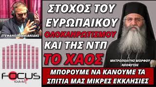 Μητροπολίτης Μόρφου Νεόφυτος: «Νὰ κάνουμε τὰ σπίτια μας μικρὲς ἐκκλησίες»  (12.3.2021) - YouTube
