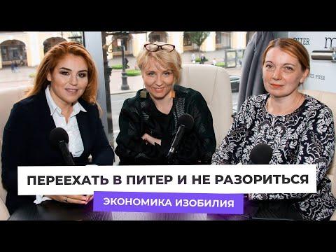ПЕРЕЕЗД в ПИТЕР