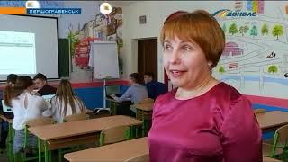 Украинские школьники изучают теорию энергосбережения онлайн